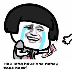 表情 金馆长蘑菇头流泪递钱表情 How long have the money take back 九蛙图片 表情
