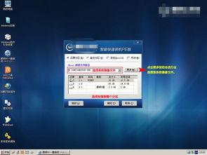 松下电脑u盘装win7 32位系统操作教程