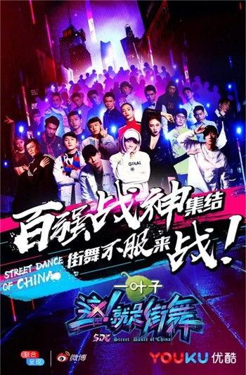 近日,由易烊千玺、韩庚、罗志祥和黄子韬担任队长的大型街舞选拔类真人秀节目《这!