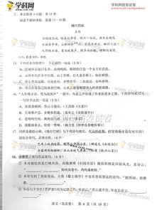 高考语文北京2017作文