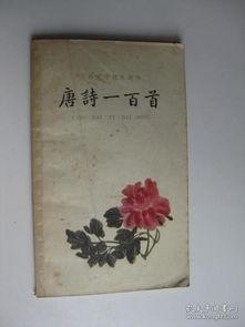 唐诗一百首 中华书局上海编辑所 中华书局