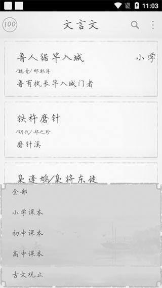 古文语录软件