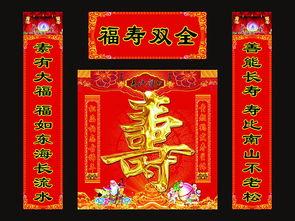 祝寿联图片素材 psd设计图下载 其他海报创意海报大全 编号 15440558