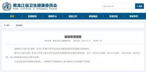 黑龙江省新增确诊病例5例