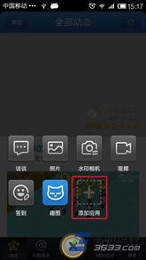 手机QQ空间如何发表气泡说说 Android安卓软件评测