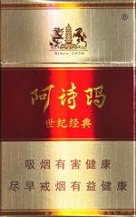 阿诗玛香烟价格(阿诗玛香烟多少钱)