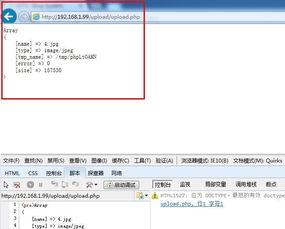 IE input type file 隐藏时不能上传文件