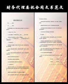 委托代理审计服务协议