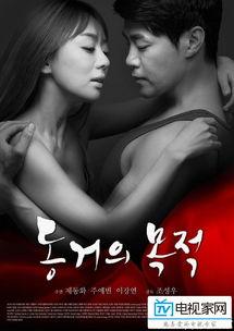 2016韩国剧情 喜剧 同居的目的 MP4 BT电影下载 1080P高清 电视家网 电视家