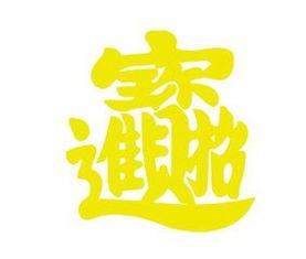 ★【感恩300分请教易经专业大师:怎么判断八字中的财星是为忌还是(