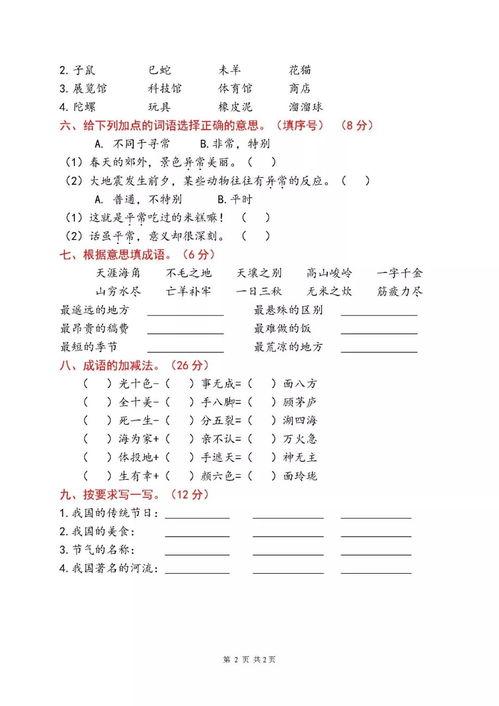 部偏版二年级语文下册字词