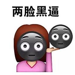 表情 晒黑表情包图片微信恶搞文字表情包图片 表情 美桌网 表情