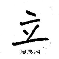 硬笔楷书作品(国庆硬笔书法内容)