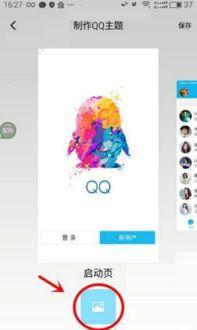 手机QQ简单美化教程