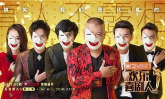 欢乐喜剧人第三季名单欢乐喜剧人第三季排名揭秘补位喜剧人是谁男人世界