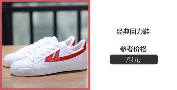 国民品牌鞋