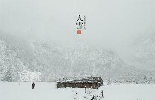 2013大雪节气是哪一天 大雪节气注意事项