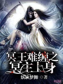 妖玖梦舞个人中心 逐浪小说