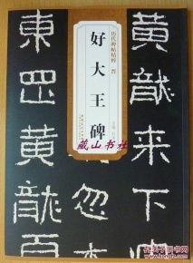 好大王碑(广武将军碑)