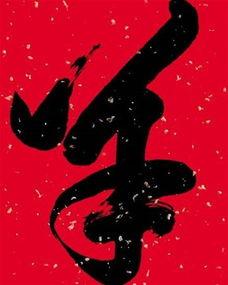 日柱辛未人2015年运程(日干旺衰 男孩生辰八字2015年1月23日20:45八字喜用