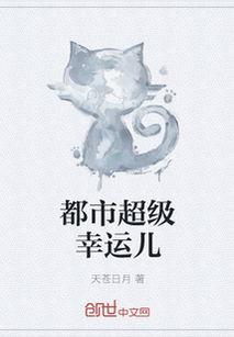 都市超级幸运儿最新章节 都市超级幸运儿txt下载 都市超级幸运儿无弹框 都市超级幸运儿独家首发 创世中文网