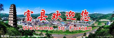 富县欢迎您图片
