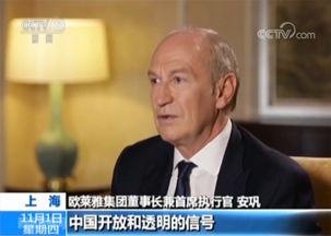 欧莱雅集团ceo:中国正成为开放经济的领导者欧莱雅集团董事长兼ceo安巩在本届进博会现场表示,进博会传递了中国进一步开放的信号,在贸易保护主义逐渐抬头的今天,有其特殊意义.