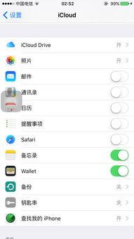 苹果的通话记录怎么能不共享