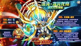 奥奇传说混沌次元龙帝极限战斗力