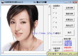右键背景修改器beta3.0绿色版
