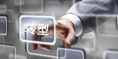 传统企业为什么要进行互联网转型