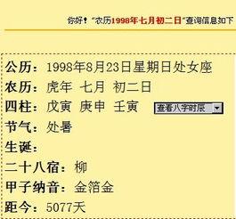1998年2月7日八字如何