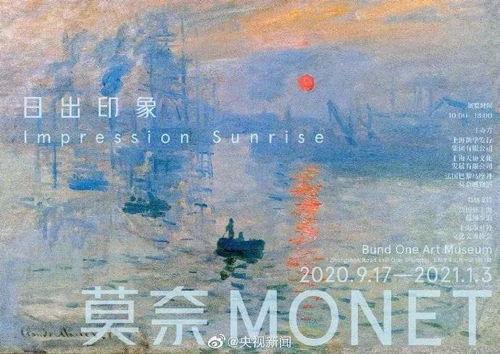 作为印象主义绘画的开山之作——莫奈的《日出·印象》将首次在上海展出.