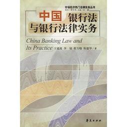 涉及到银行的法律法规