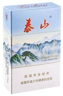 泰山细烟(焦油含量低的细烟)