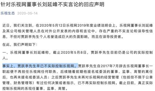 刚刚乐视网被终止上市今日又爆出一大争议贾跃亭究竟还是不是实控人