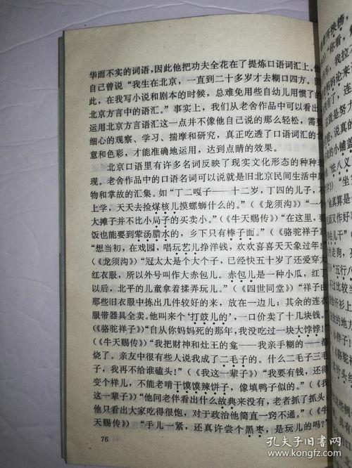 """语言哲思   """"北京人""""和""""北京的人""""  曹禺北京人的象征意义"""
