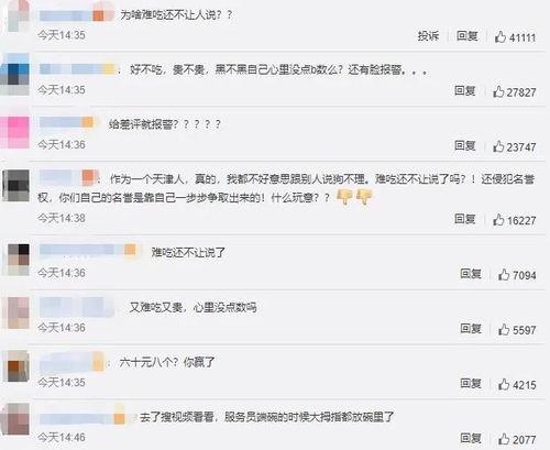 今天,@天津狗不理发布声明称,解除与狗不理王府井店加盟方合作.