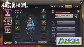 仗剑江湖行ⅡV1.20版攻略