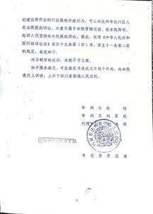 马朝学的申诉状一个四川县处级官员竟享法外豁免权