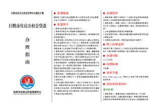 公积金贷款条件及要求(上海公积金个人缴满多)