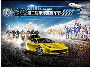第二届京津冀赛车节将在京举行