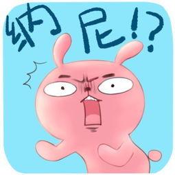 表情 饿疯兔表情包带字 疯兔表情包 饿疯兔qq表情包 梨子网 表情