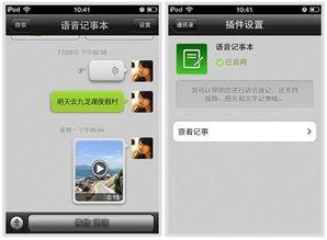 腾讯发布iPhone版微信2.5 能发送视频