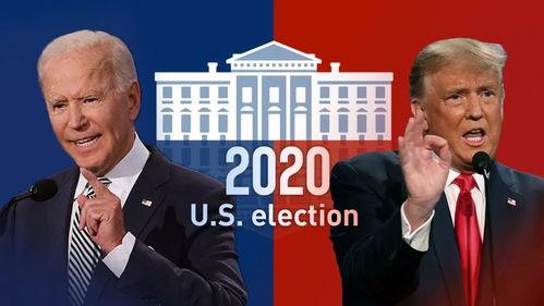 美媒宣布拜登当选,特朗普拒绝接受拜登何时才能正式当选下届美国总统