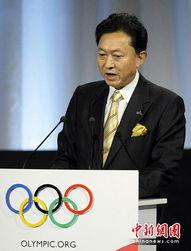 2009年10月2日,丹麦哥本哈根,鸠山由纪夫参加国际奥组委第121次全会,助威东京申办2016年奥运会.