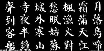 颜体书法作品图片(求颜体书法作品)