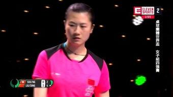 2018乒乓球世界杯女团4强中国vs中国香港 体育 视频在线观看 爱酷网 ikoo8 ...