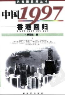 简介页 香港回归