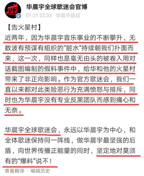 和张碧晨传绯闻5年,还被曝有孩子,华晨宇后援会堂哥皆出面澄清